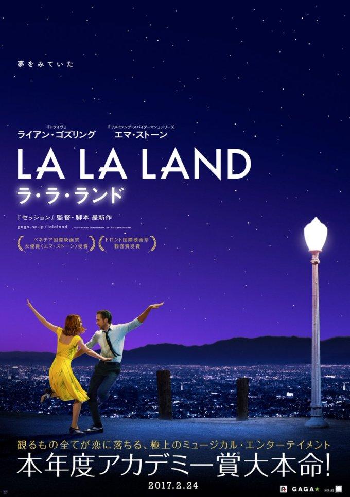 2017年公開予定の映画『ラ・ラ・ランド』の画像