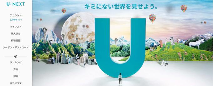 動画配信サービス『U-NEXT』のPC画像