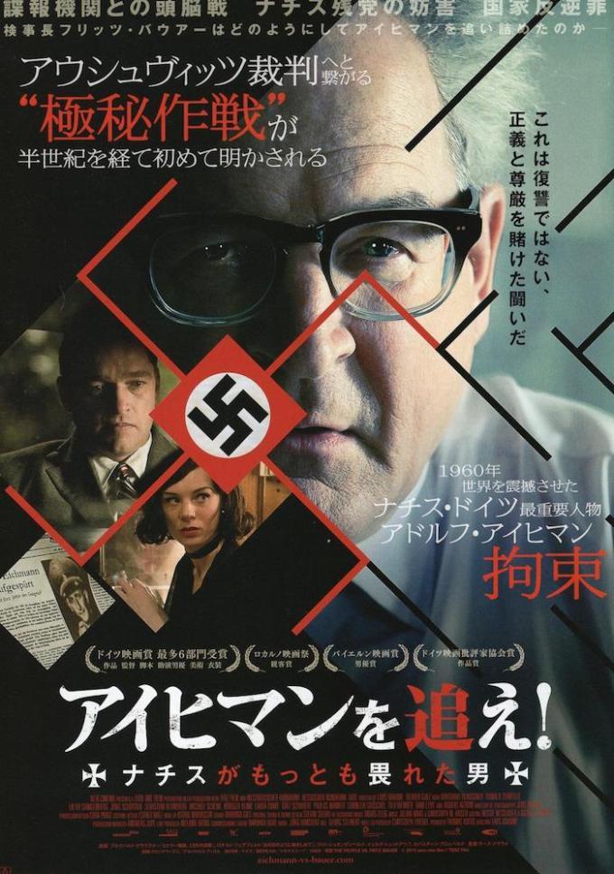 2017年公開予定の映画『アイヒマンを追え!ナチスがもっとも畏れた男』の画像