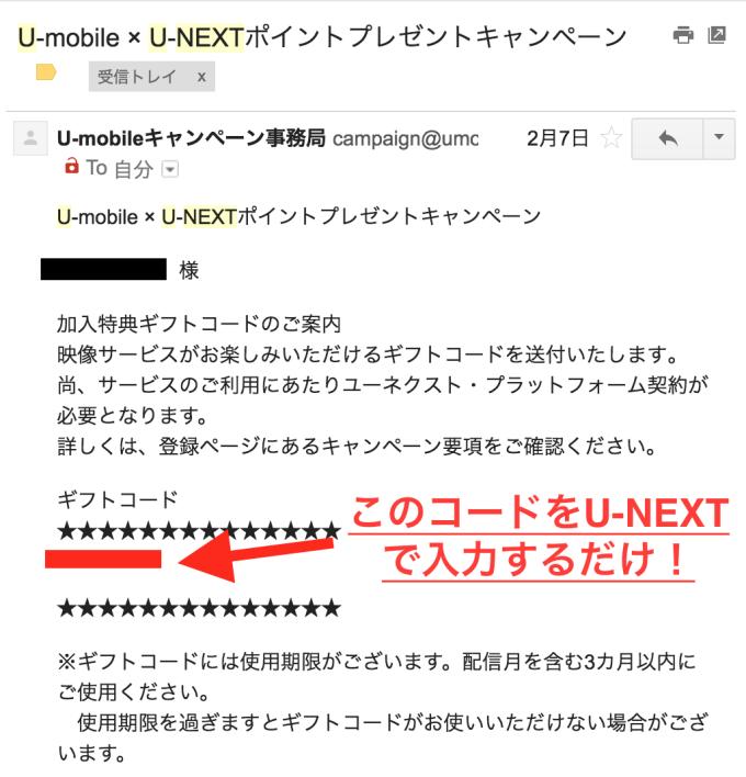 U-NEXTとU-mobileを併用すると届くメール