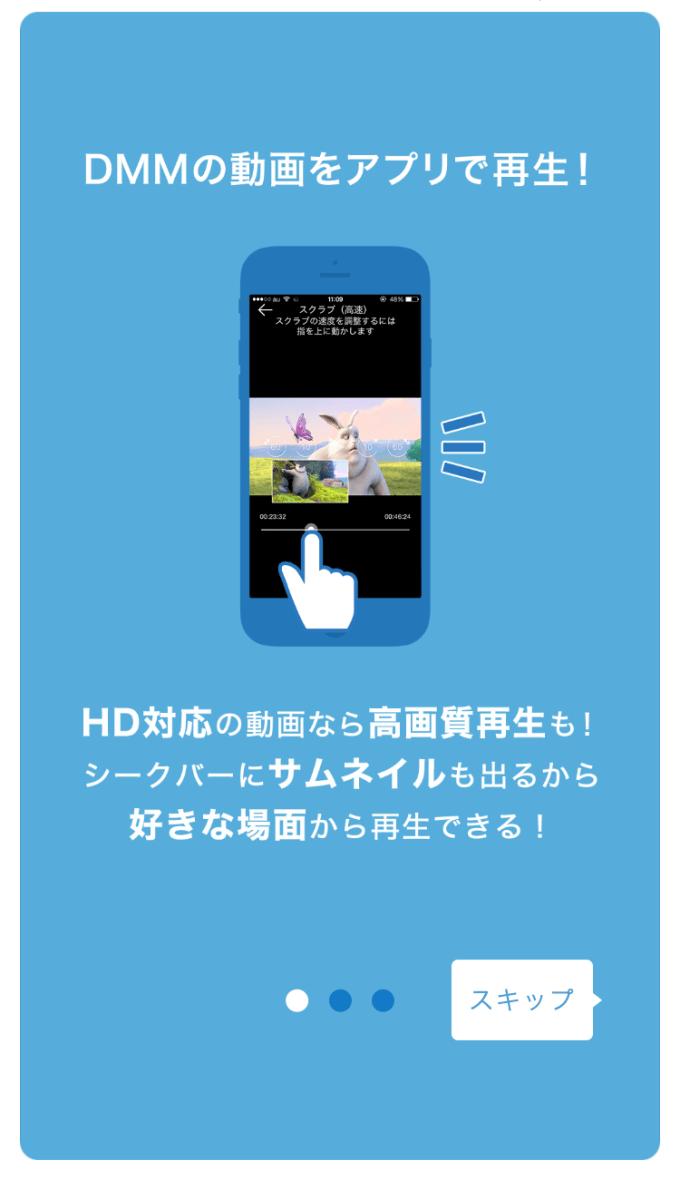 動画配信サービス『DMM見放題chライト』のスマホアプリ画像