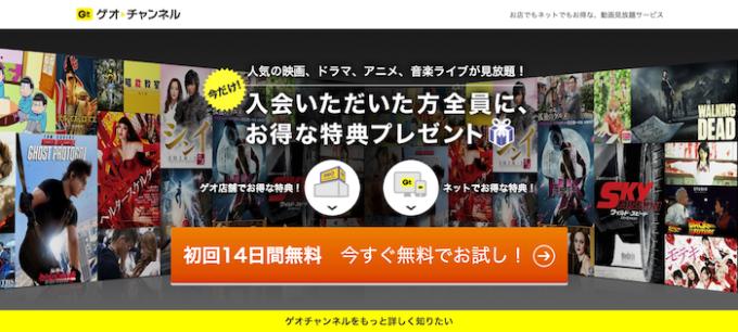 動画配信サービス『ゲオチャンネル』の公式サイトの画像