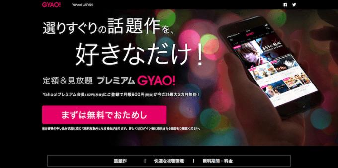 動画配信サービス『プレミアムGYAO』の公式サイトの画像