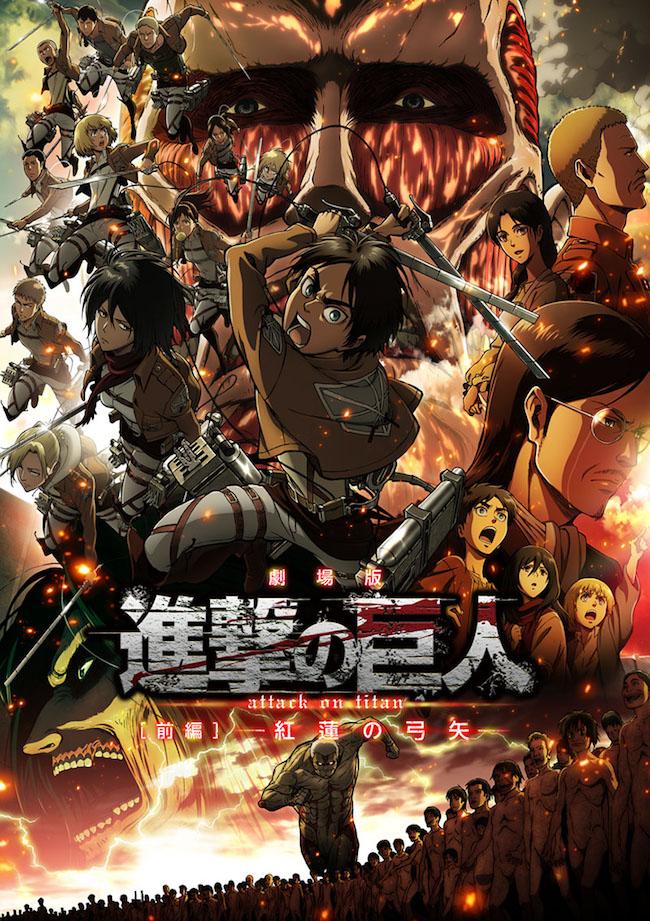 アニメ『進撃の巨人』の映画版ポスターの画像
