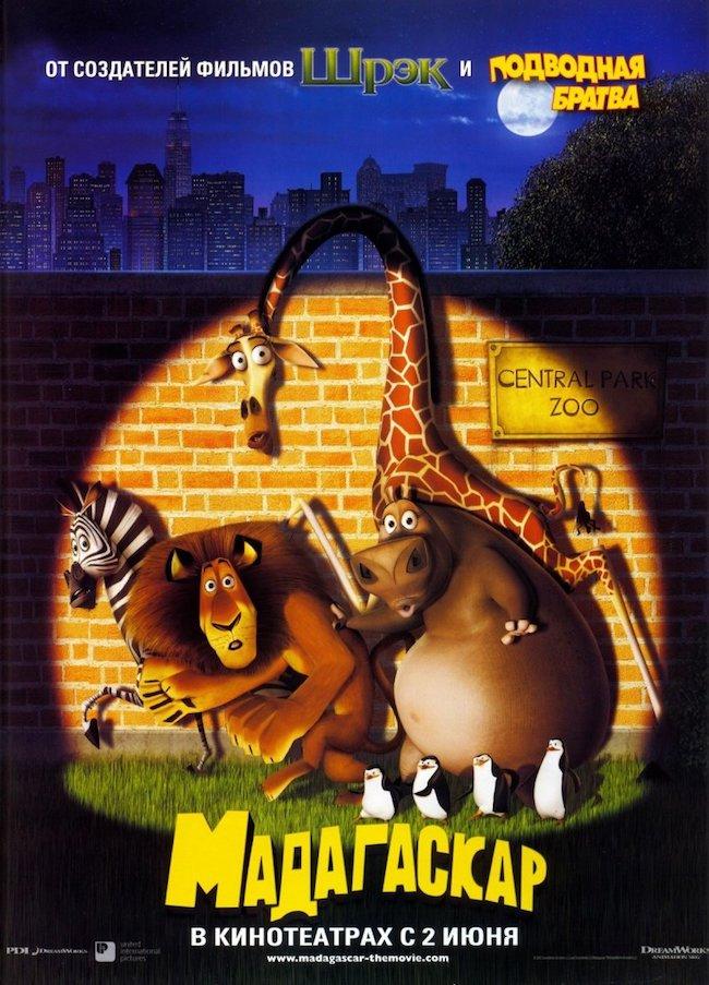 ドリームワークス・アニメーション映画『マダガスカル』の登場人物の画像
