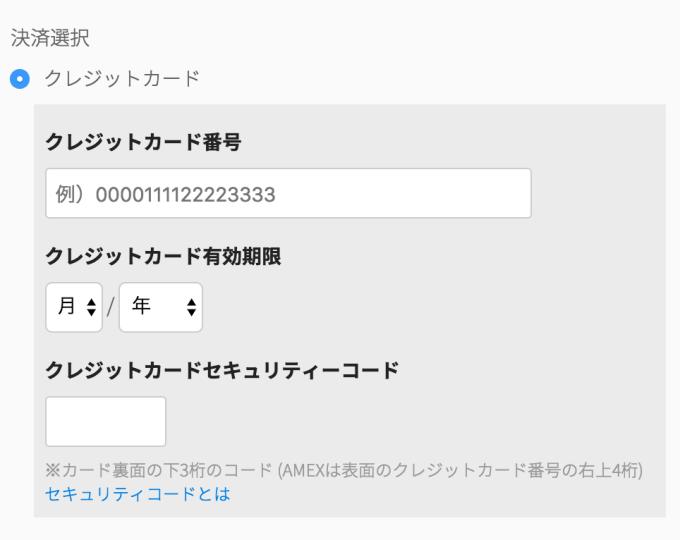 パソコンのU-NEXT支払い方法選択画面