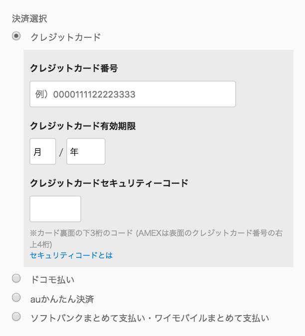 スマホのU-NEXT支払い方法選択画面