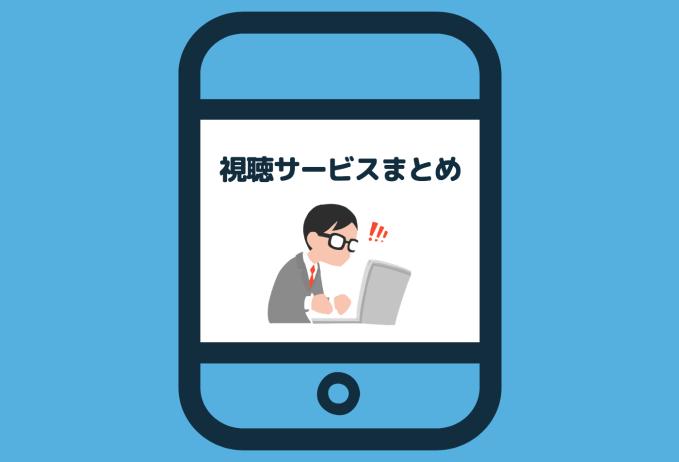 動画配信サービスの解説ロゴ