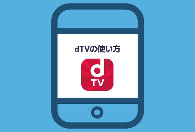 dTVの使い方ロゴ