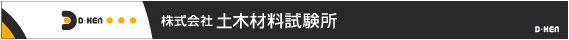株式会社土木材料試験所