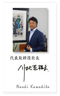 代表取締役社長 川北直樹