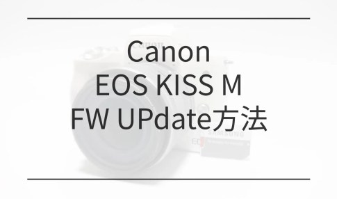 カメラ Vol.07:Canon EOS KISS MのFW UPdate方法