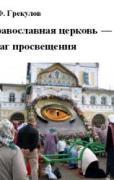 |Ефим Фёдорович Грекулов |Православная церковь — враг просвещения