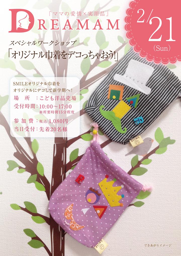 2/21 大丸神戸店 入園入学フェアスペシャルワークショップ開催