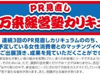 10/25 経営個別相談・PR経営塾