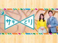 NHK「サキドリ」ドリマム取材 1/8放送決定!