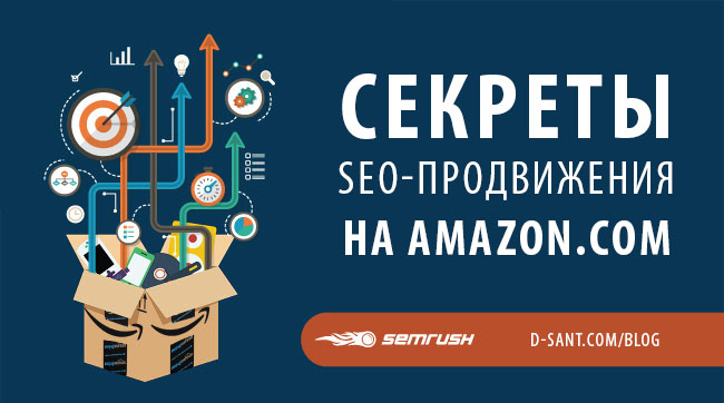 О секретах SEO продвижения на Amazon.com