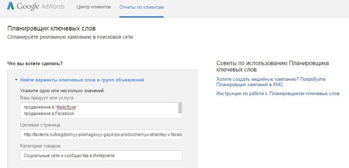 google-adwords-guide-beginner-14