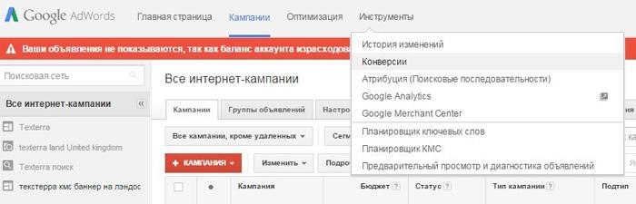 google-adwords-guide-beginner-38
