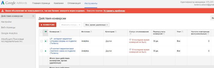 google-adwords-guide-beginner-41