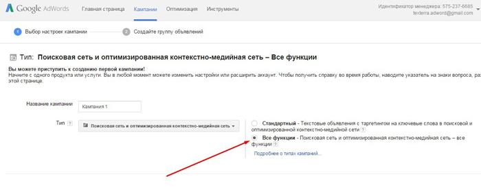 google-adwords-guide-beginner-6