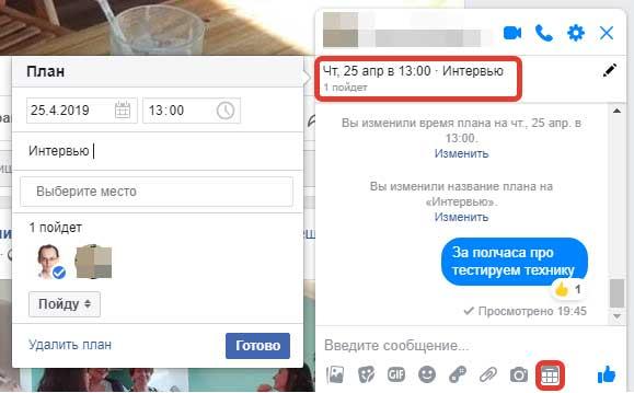 Запланированные встречи в Фейсбук Мессенджер