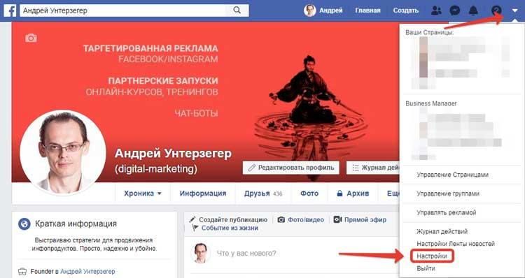 Раздел Настройки аккаунта Фейсбук