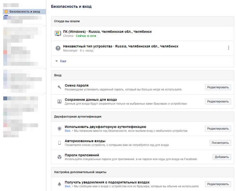 Настройка безопасности аккаунта Фейсбук