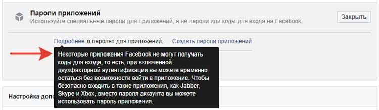 Задать пароль для приложений