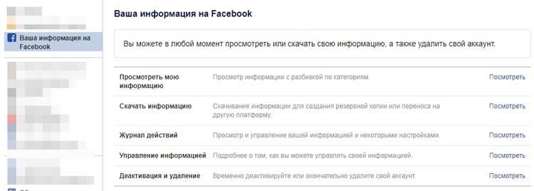 Ваша информация на Фейсбук