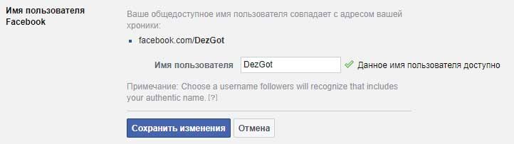 Задаем имя личной страницы