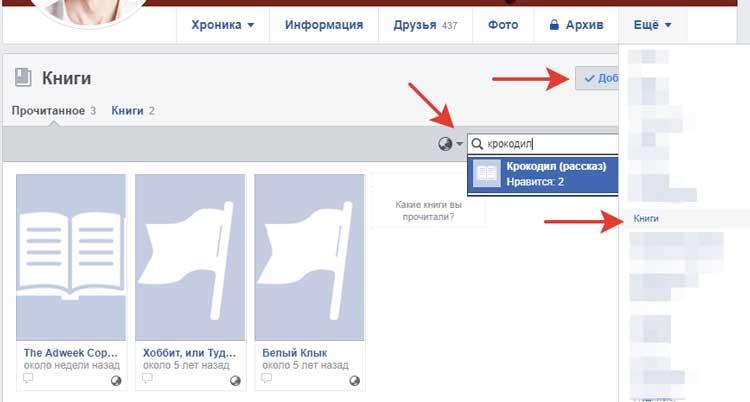 Раздел Книги, добавляем на русском языке