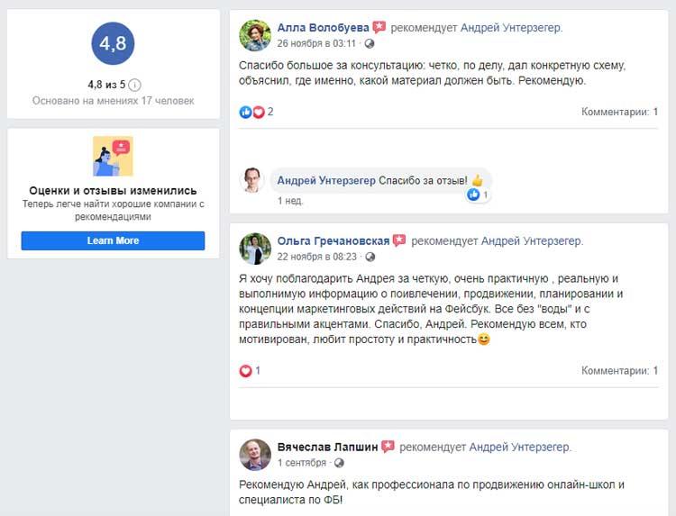 Пример отзывов на бизнес-странице Фейсбук