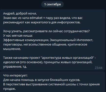 Наталья Потелаева делает запрос в чат телеграм