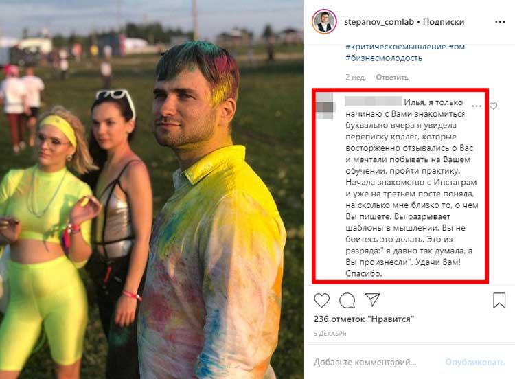 Илья Степанов, отзывы читателей