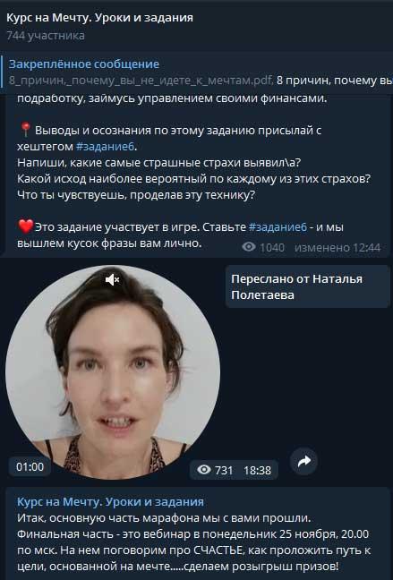 Видеосообщение в Телеграм канале