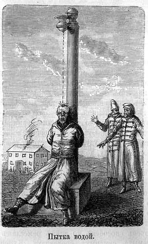 средневековая пытка водой