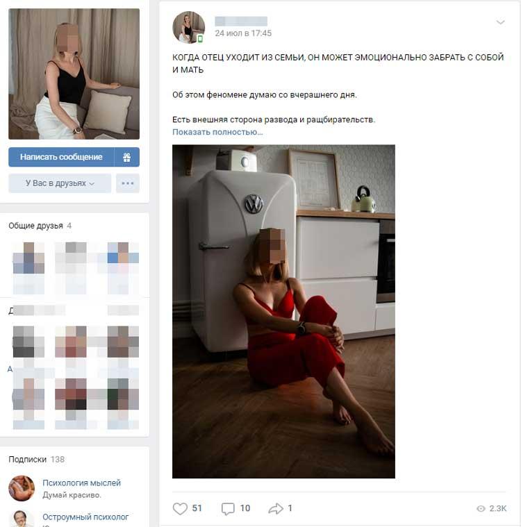 Ира Куренкова, психолог разрушает репутацию бывшего мужа и отца своих детей
