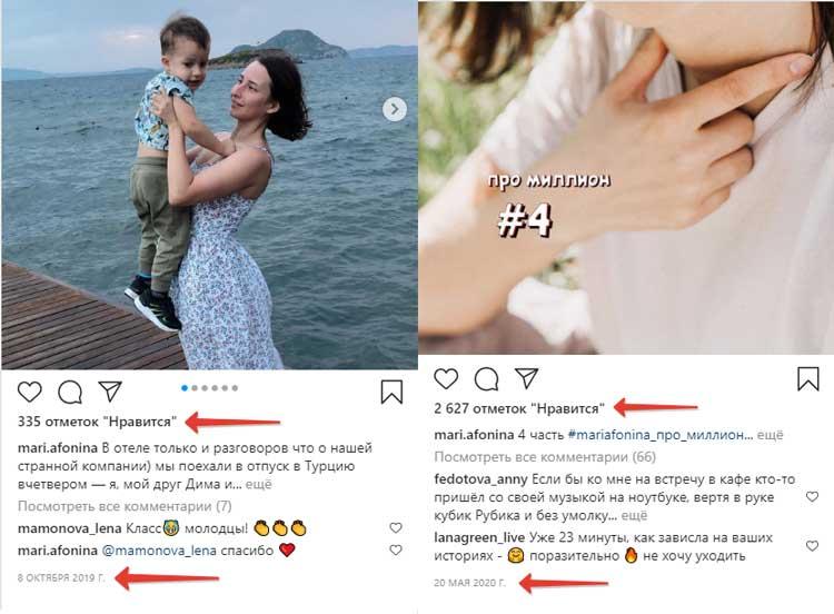 Прогресс развития аккаунта Инстаграм Марии Афониной (Малковой)