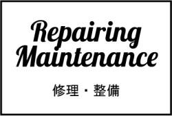 修理・整備