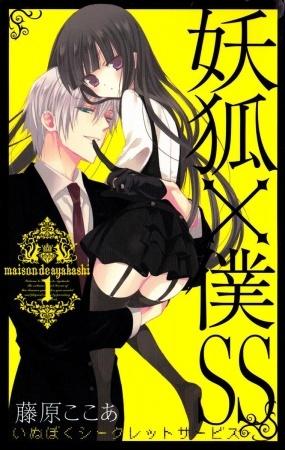 妖狐×僕SS [Inu x Boku Secret Service] 01