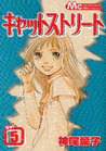 キャットストリート Vol. 5 [Kyatto Sutorīto] (Cat Street, #5)