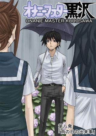 Onani Master Kurosawa (#1)