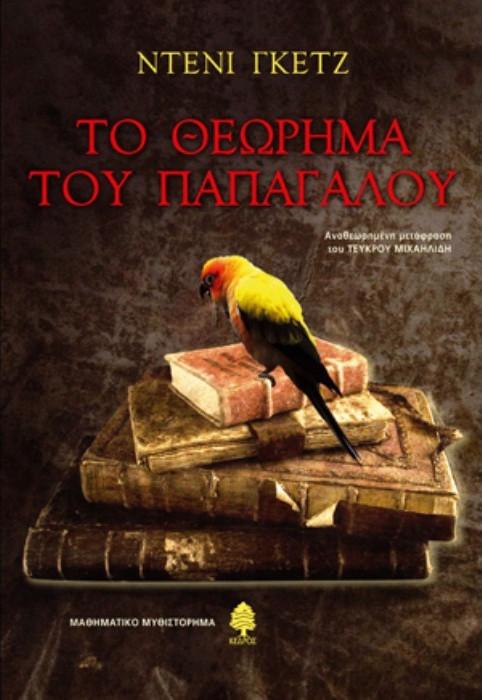 Το θεώρημα του παπαγάλου - Skroutz.gr