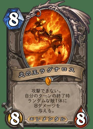 炎の王ラグナロス
