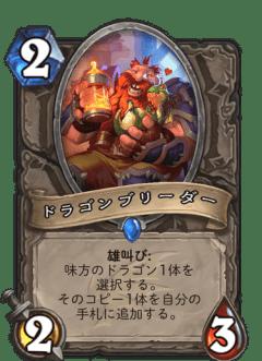 ドラゴンブリーダー