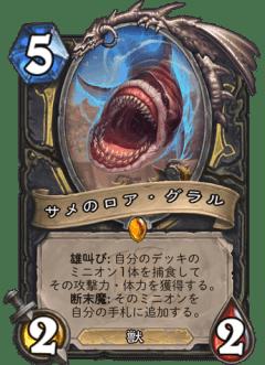 サメのロア・グラル