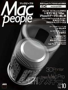 mac-pro-3d printed_10