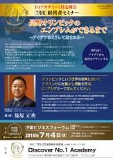19_D1講師_20180704_篠塚正典様表