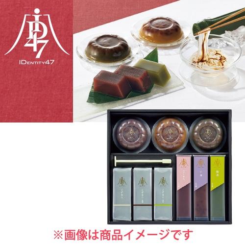 ID47×日本橋菓寮 涼夏の彩り|郵便局のネットショップ